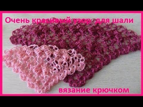 """Очень красивый УЗОР для ШАЛИ"""" Ромб+петли соломона""""вязание крючком,crochet Shawl(шаль № 150)"""