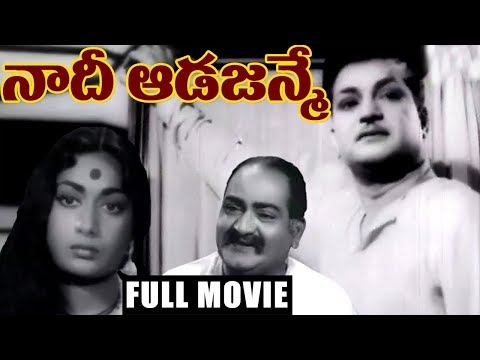Naadee Aada Janme - Telugu Full Length Movie - Nandamuri Taraka Ramarao(NTR),S V Rangarao,Jamuna Travel Video