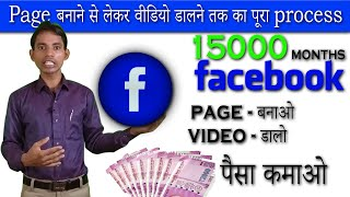 how to earn money from Facebook page in Hindi