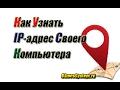 Как узнать свой IP адрес (внутренний и внешний)