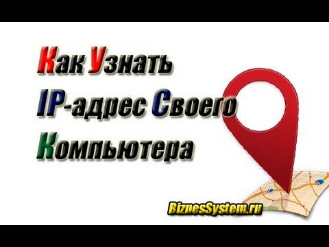 видео: Как узнать свой ip адрес (внутренний и внешний)