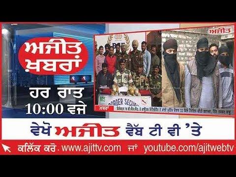 Ajit News @ 10 pm, 18 November 2017 Ajit Web Tv.