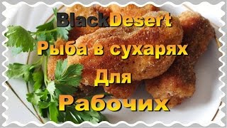 Black Desert Кулинария.Кулинарные рецепты.
