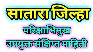 महाराष्ट्राचा भूगोल: सातारा जिल्हा संपूर्ण माहिती ।। satara district ।।