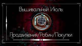 Вышивальный Июль / Продвижения / Робин / Покупки