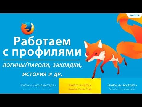 Как перенести профиль Mozilla Firefox (пароли, закладки, историю)