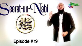Seerat un Nabi SAW || nabi ki zindagi || part-#19 || by Muhammad kazim