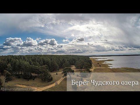 Берег Чудского озера.