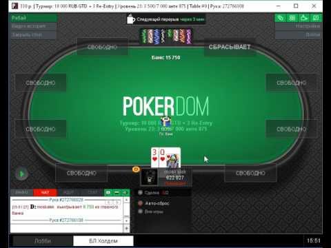 официальный сайт покердом лохотрон
