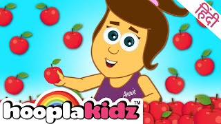 The Apple Song | ऍपल गीत | Hindi Nursery Rhymes For Kids | HooplaKidz Hindi