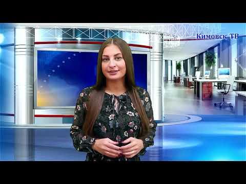 Кимовск ТВ выпуск от 12.07.2019