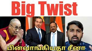 BIG TWIST | பின்வாங்கியதா சீனா | Siddhu Mohan