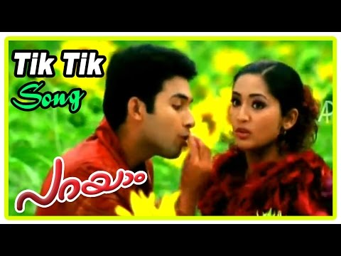 Malayalam Movie | Parayam Malayalam Movie | Tik Tik Song | Malayalam ...