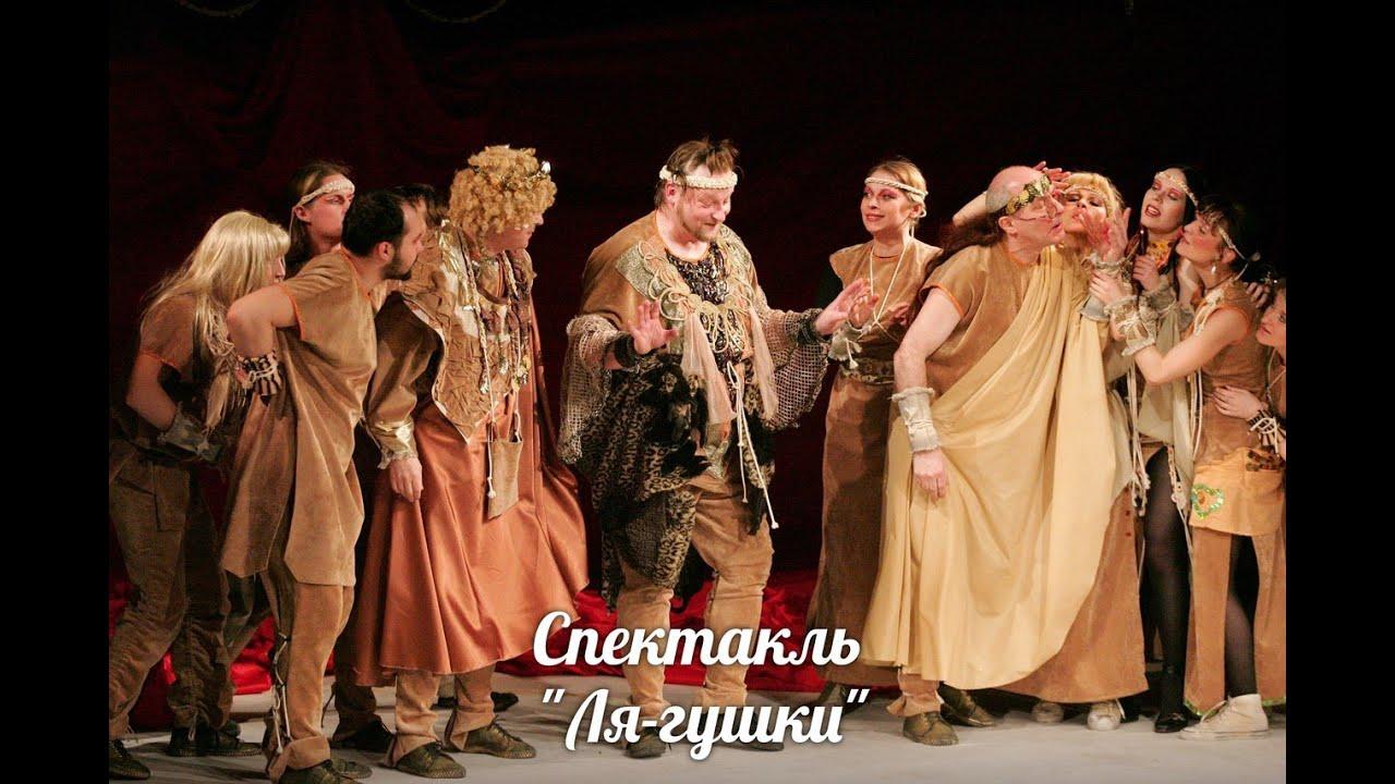 Image result for спектакль Ля гушки