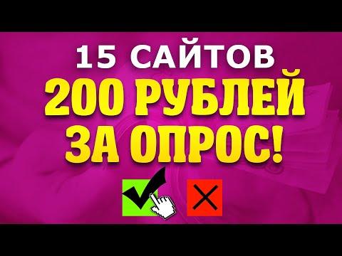 200 рублей за опрос! Заработок на опросах 2020 | Как заработать в интернете без вложений. 15 сайтов