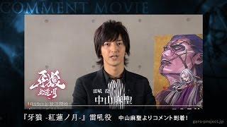 【コメント映像】中山麻聖:コメント!/GARO PROJECT #95