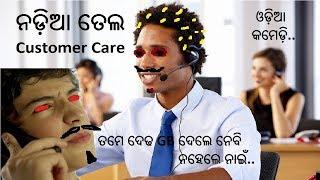 Nadia Tela Customer Care Funny Call, Khanti Odia Berhampuriya Jatera Funny Call Ep 1    Berhampur Aj