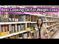 Which Cooking Oil Is Good For Health | Best Cooking Oil Hindi