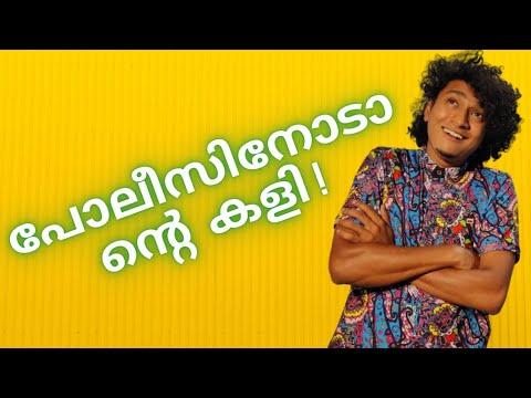 Download Checking / Malayalam Vine / Ikru