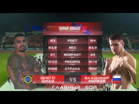 Владимир Минеев vs. Диего Диаз / Mineev vs. Diaz – Онлайн Video