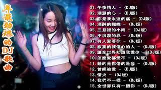 Download Chinese Dj - 2020全中文舞曲串烧- Nonstop China Mix - 2020年最劲爆的DJ歌曲 - 全中文DJ舞曲 高清 新2020夜店混音- Chinese Dj Remix