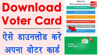 Download Voter ID Card Online - voter id card kaise download kare   voter card download 2021