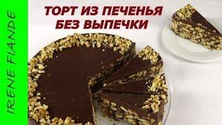 Секретное видео для мужчин : Как приготовить торт на 8 Марта.Просто и легко!!!(Как приготовить шоколадный торт на 8 Марта. Шоколадный торт из песочного печенья без выпечки с шоколадным..., 2016-03-01T05:16:57.000Z)