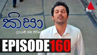 Kisa (කිසා) | Episode 160 | 02nd April 2021 | Sirasa TV Thumbnail