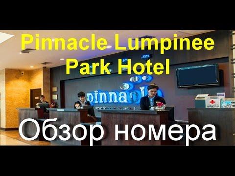 4. Отель Pinnacle Lumpinee Park Hotel Bangkok 3 звезды. Обзор номера. Вид из окна. Сауна. Часть 1 4K