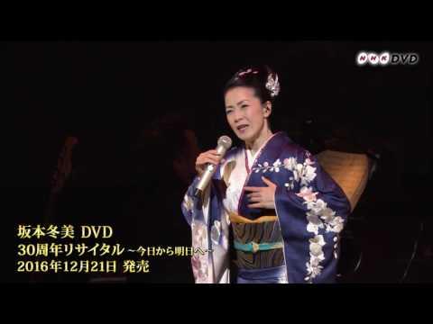 坂本冬美 - 乱(『坂本冬美 30周年リサイタル』)