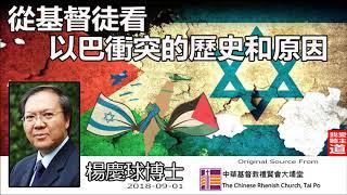 從基督徒看以巴衝突的歷史和原因 - 楊慶球博士