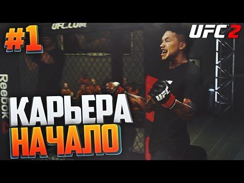 UFC 2 КАРЬЕРА #1 - НАЧАЛО