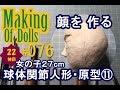 Making Of Dolls#076『球体関節人形・原型11 顔を作る』