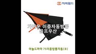 지피월드_아놀드파마 75이중방풍자동B우산