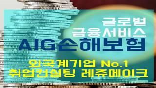 [면접학원] 외국계 보험회사 에이아이지손해보험 채용 기…