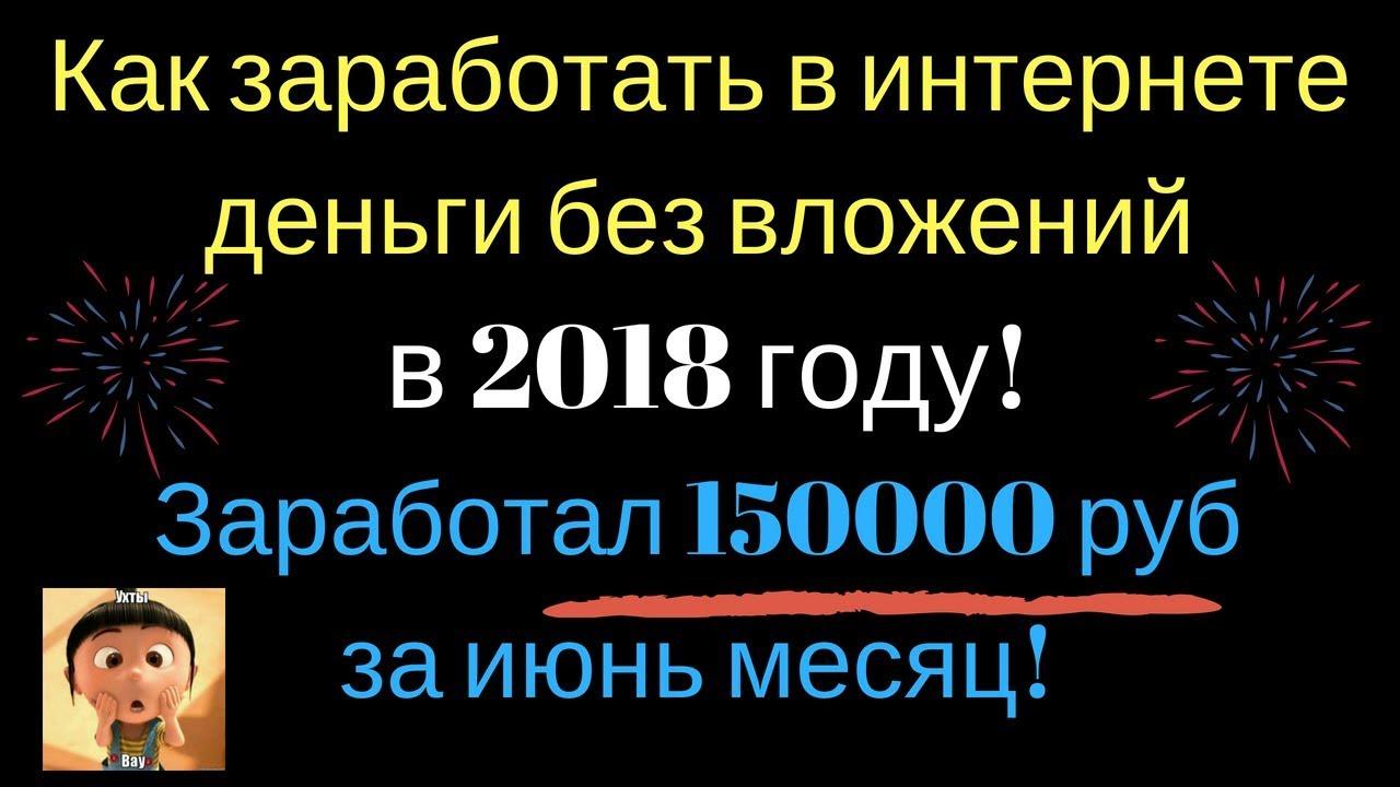 Как заработать в интернете деньги без вложений в 2019 году! Заработал 150000 руб за июнь месяц!