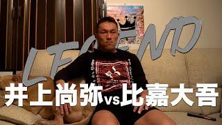 大吾 vs 井上 尚弥 比嘉
