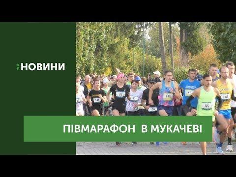 Другий півмарафон відбувся у Мукачеві