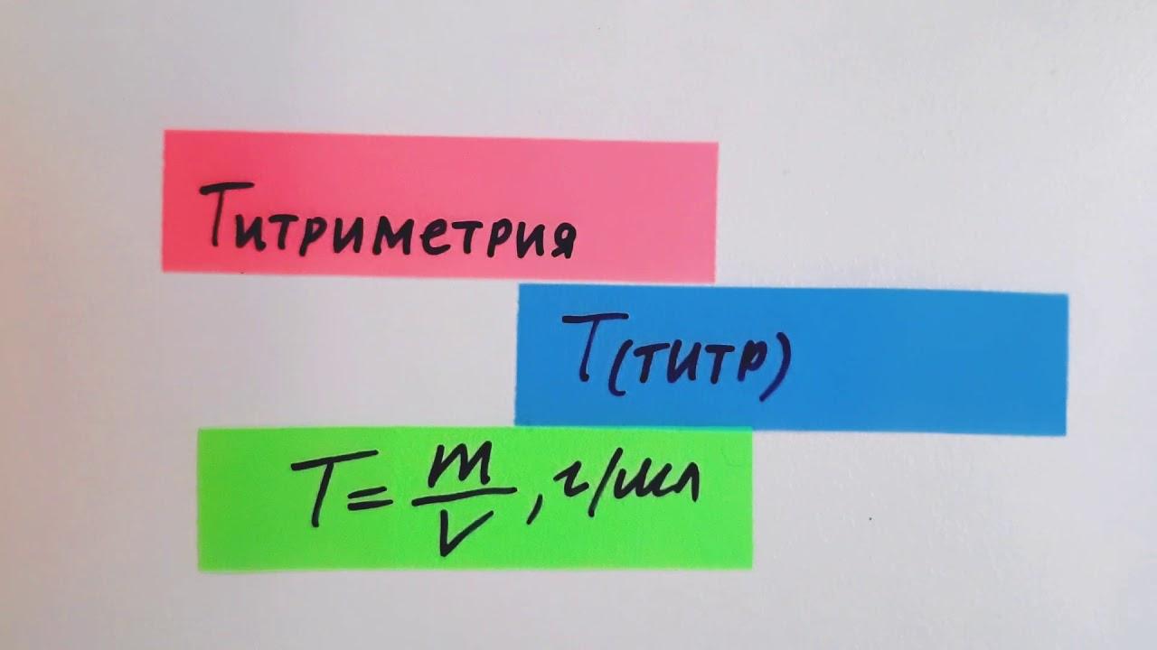 Титриметрический анализ решения задач решебник решение составных задач 4 класс гребнева
