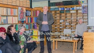 Вечер за 80-годишнината на писателя Стефан Чирпанлиев