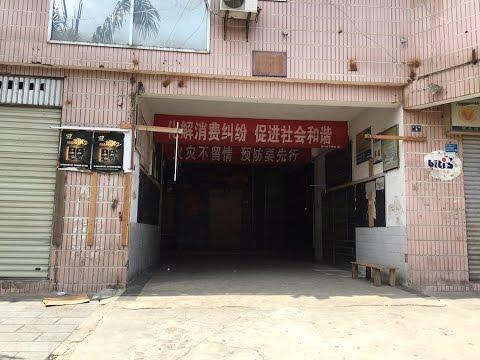 中国 河口旧館置屋 廃墟