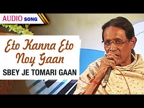 Eto Kanna Eto Noy Gaan   Goutam Ghosh   Sbey Je Tomari Gaan   Bengali Latest Songs   Atlantis Music
