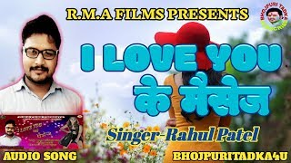 I LOVE YOU के मैसेज हो भेजल || राहुल पटेल व शिखा शाहनी का भोजपुरी लोकगीत 2018 FULL HD