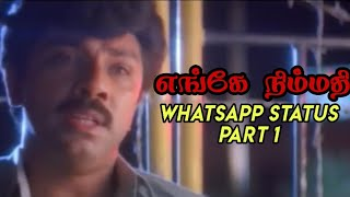 Enge Nimmathi Nimmathi Endru Tamil sad life WhatsAppstatus video