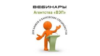 видео Закон № 353-ФЗ О потребительском кредите (займе) от 21.12.2013, комментарии