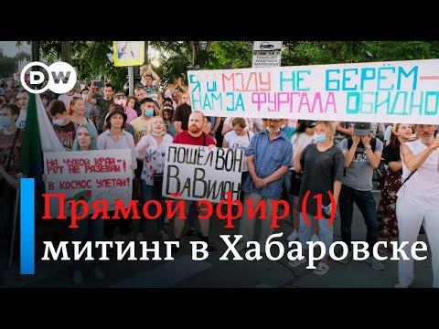Митинг в Хабаровске. Прямая трансляция. (01.08.2020)