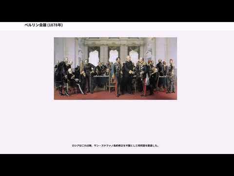 ベルリン会議 (1878年) - YouTube