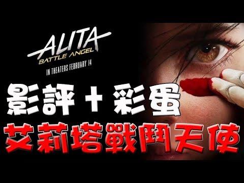 【劇情解說】艾莉塔:戰鬥天使|點評|心得|含劇透|萬人迷電影院|Alita: Battle Angel Movie Review|Easter Eggs