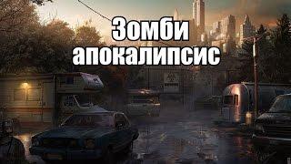 """Minecraft Сериал: """"Зомби Апокалипсис"""" 1 Серия: Пролог"""