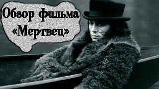 ОБЗОР фильма «МЕРТВЕЦ» Джармуша: ПРИРОДА, ЧЕЛОВЕК, КОНЦОВКА